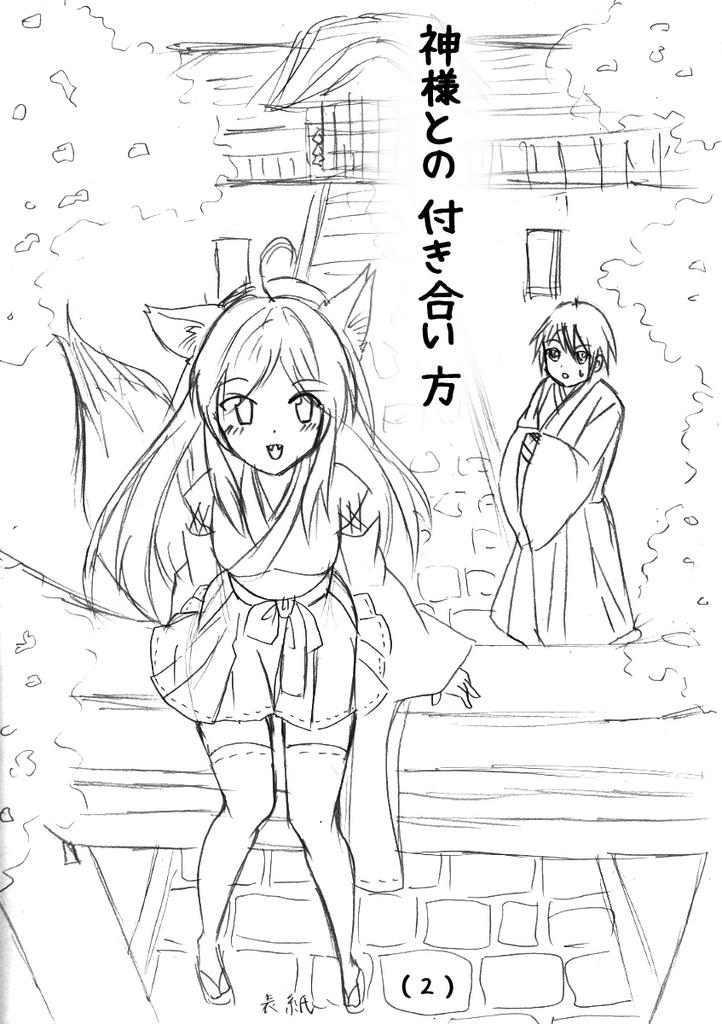 kamisamatonotsukiaikata02.JPG