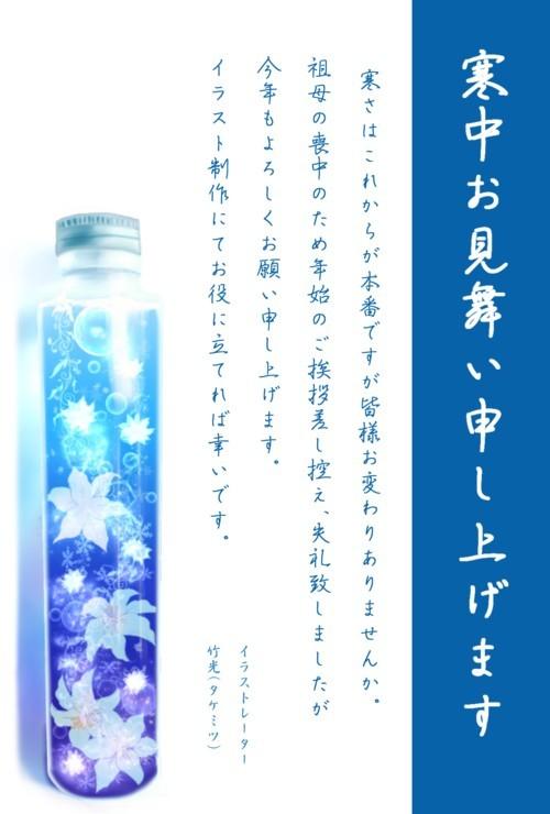 寒中見舞いweb.jpg